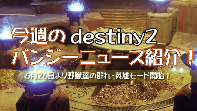 DESTINY2_0620_1