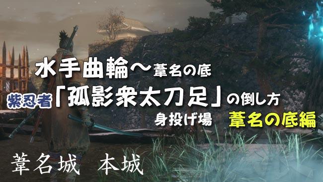 sekiro_story24