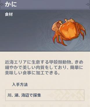 gensin-itemget-kani-3