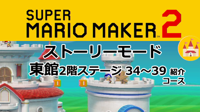mariomaker2stage6_0