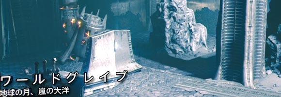 Destiny_moon_worldgreib_tw3