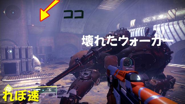 destiny2-y3-quest12-2