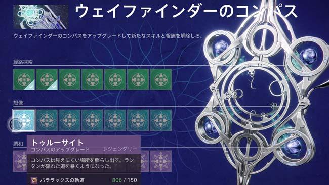 destiny-s15-w2-quest5-6