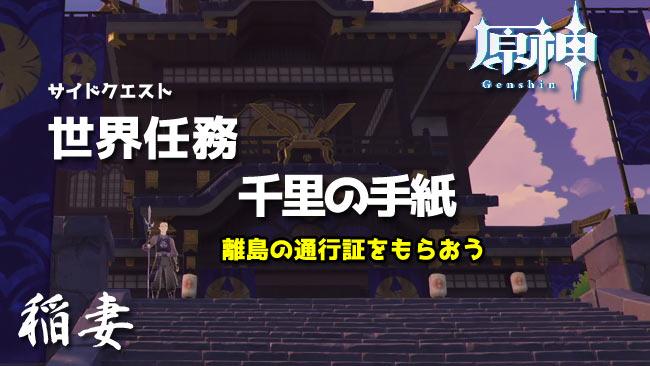 genshin-v20-quest1-title