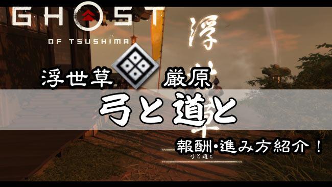ghostof-tsushima-kusa19