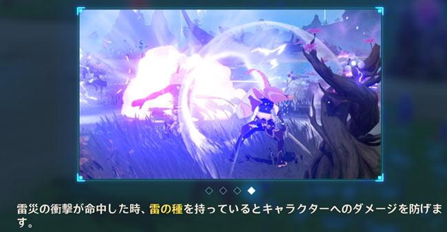 genshin-v20-event2-5
