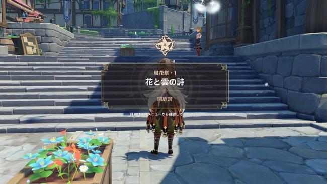 genshin-windblume-quest1-0