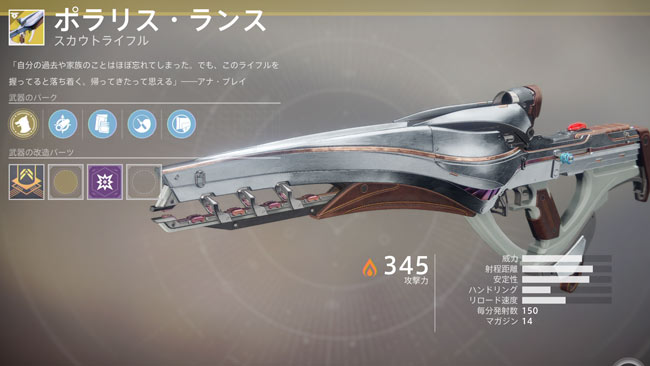 destiny2exotic210polarislan