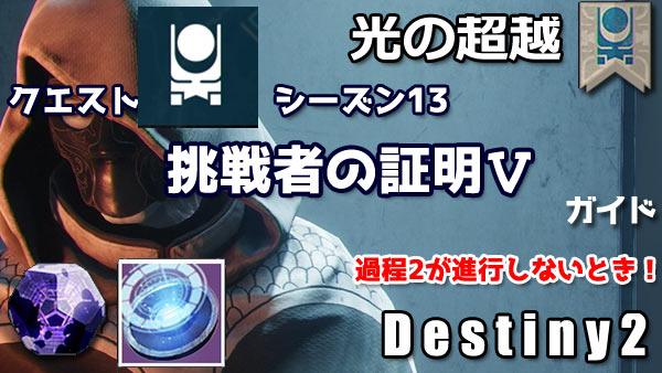 destiny2-2021-0310-5