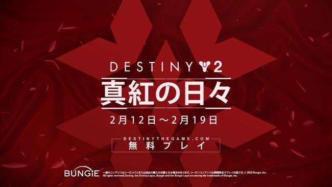 destiny2-2020-0212-eve1