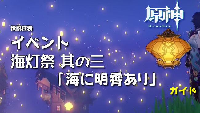 genshin-v13-lantern3-0