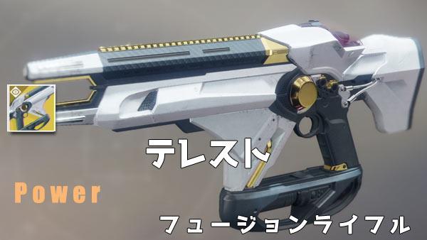 destiny2telesto211