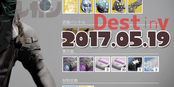 Destiny_20170519