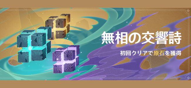 genshin-202101-symphony1