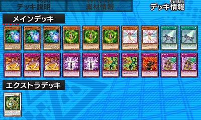 deck19tendo1