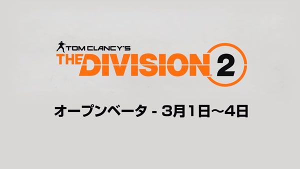 devision2_open3