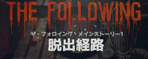 dying_follow1_0