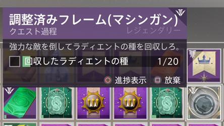 destiny2blackquest01_11