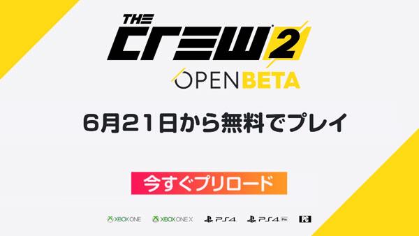 crew2_2