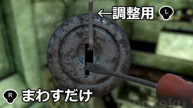 fallout76_lockpick2
