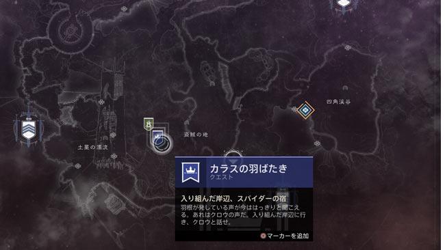 destiny2-s12-quest3-exo1-8