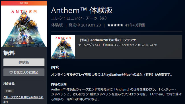 ps4anthem_trial2019