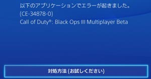 callofduty_blackops3_3