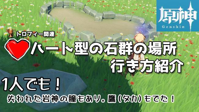 ps4-genshin-trophy2-heart