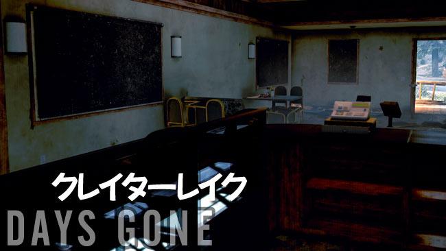 daysgone_story60Thanks1