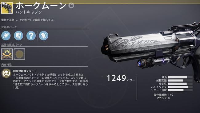destiny2-season12-weapon1