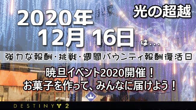 destiny2-2020-1216-0