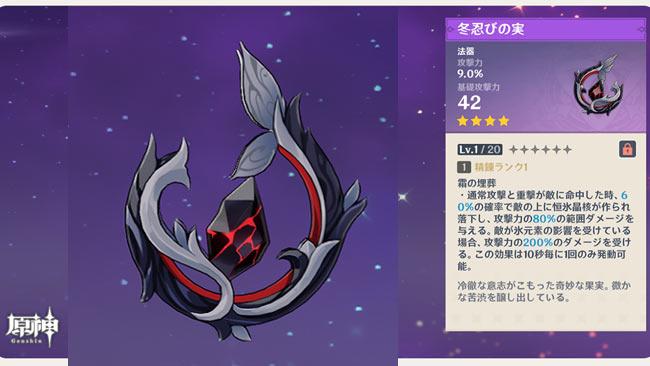 gensin-12-weapon-sinobi1
