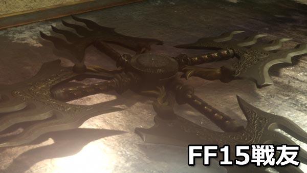 ff15cross