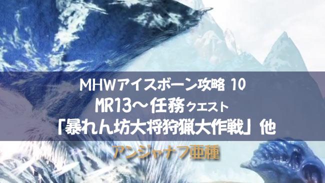 mhwib-quest10-fulguranjanat