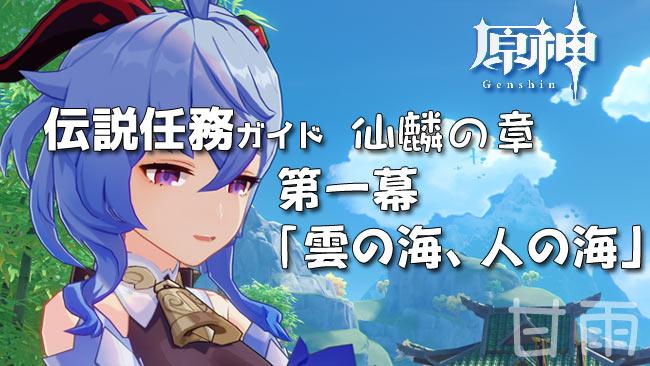 gensin-quest-legend16