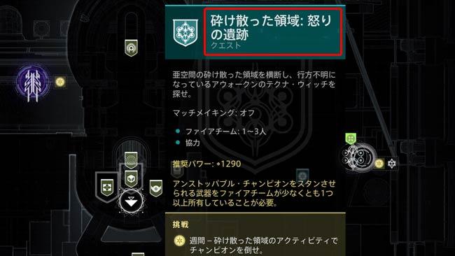 destiny2-s15-shat2-tuki1-1
