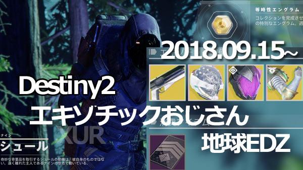 XUR20180915