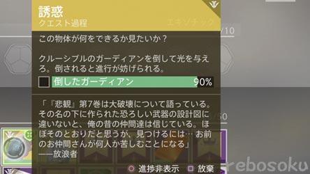 destiny201901exotic1_2