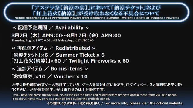 mhw_update0802_4