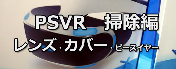 psvr_cleaning