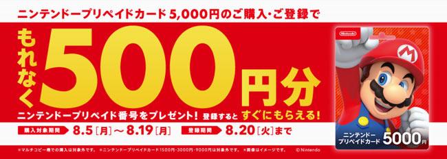 nintendo5000-seven