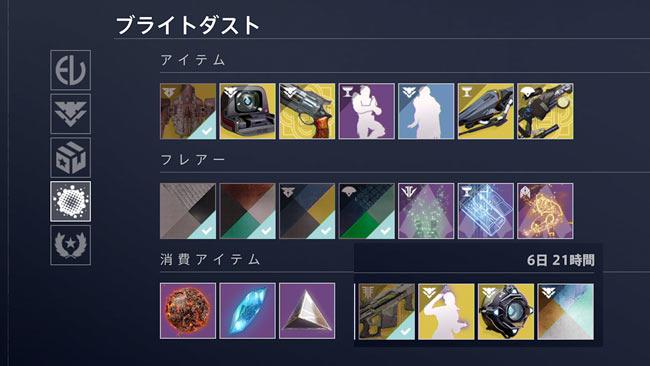 destiny2-20210120
