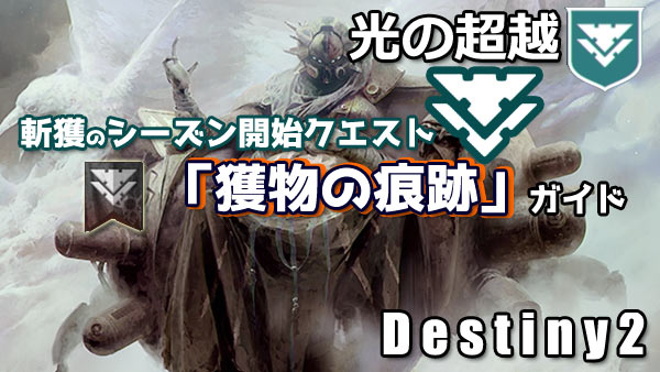 destiny2-season12-story1