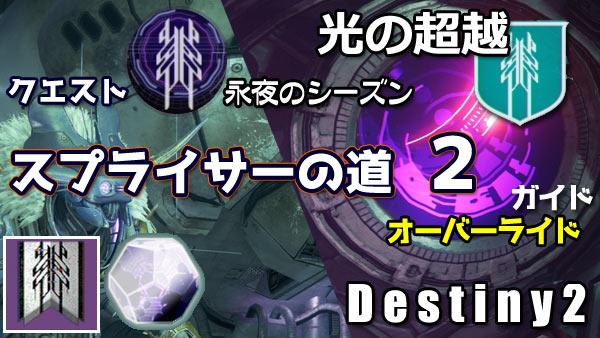 destiny2-s14-quest7-0