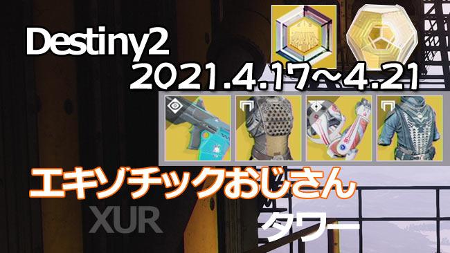 destiny2-xur-2021-0417