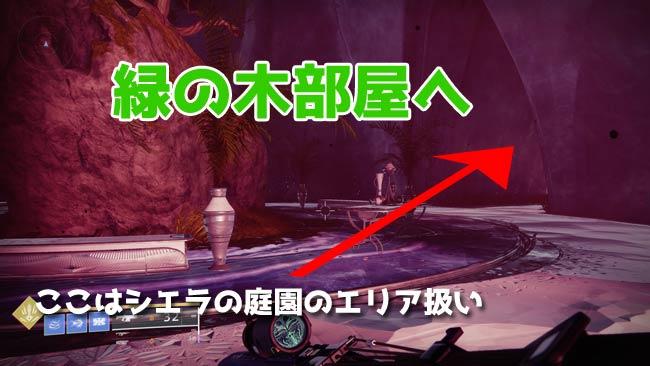 destiny2-s15-quest9-3-2
