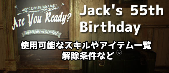 BIOHAZARD7residentevil_jack
