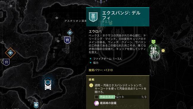 destiny2-2021-0630-9
