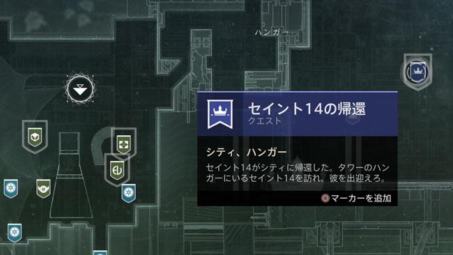 destiny2-season9-quest4-0