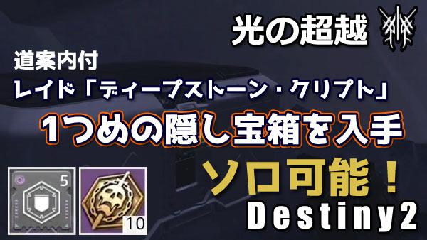 destiny2-year4-raidpoint2-A